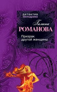 Романова, Галина  - Призрак другой женщины