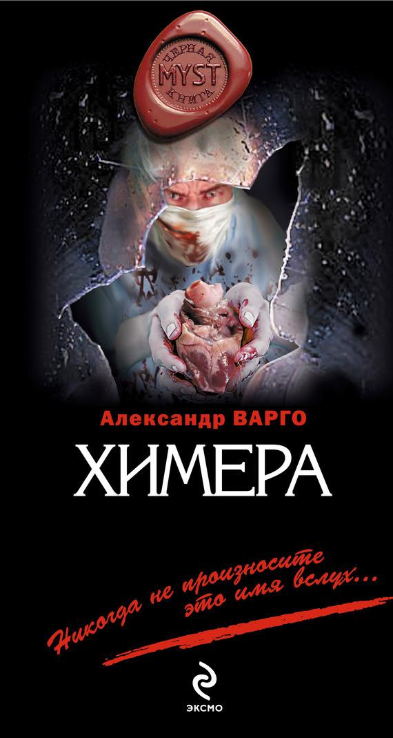 Скачать Химера бесплатно Александр Варго