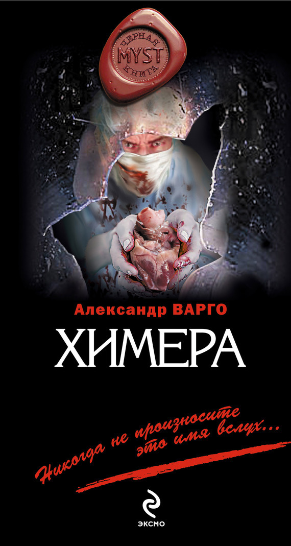 Александр Варго Химера александр варго в моей смерти прошу винить… сборник