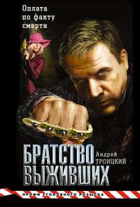 Троицкий, Андрей  - Братство выживших