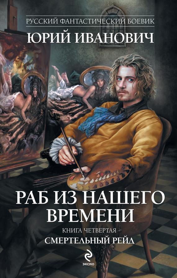 Скачать Юрий Иванович бесплатно Смертельный рейд