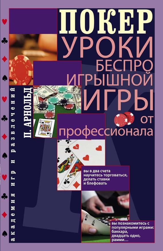 Скачать Питер Арнольд бесплатно Покер. Уроки беспроигрышной игры от профессионала
