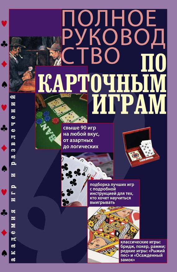 бесплатно Питер Арнольд Скачать Полное руководство по карточным играм