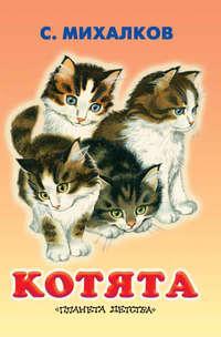 - Котята