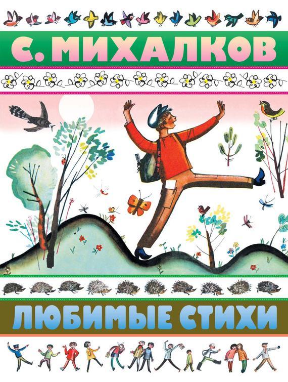 Скачать Сергей Михалков бесплатно Любимые стихи
