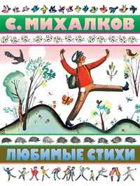 Михалков, Сергей  - Любимые стихи