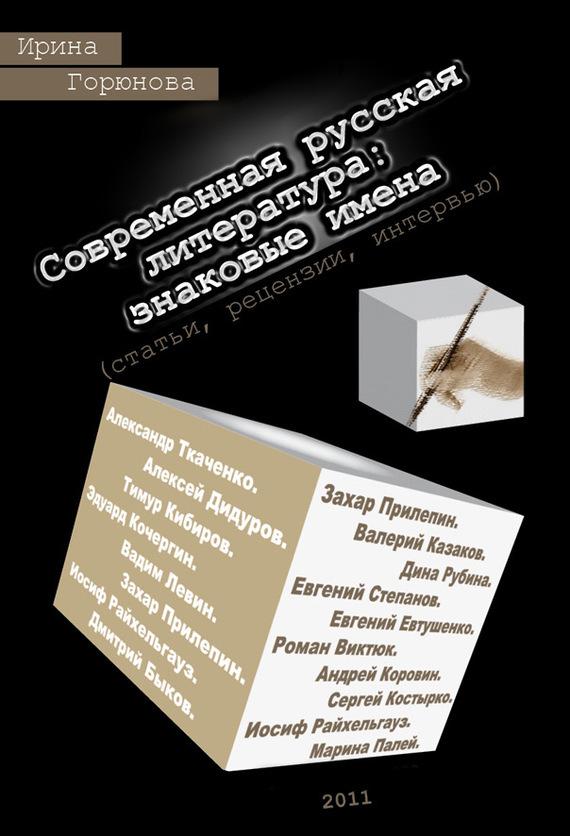 Скачать Современная русская литература знаковые имена статьи, рецензии, интервью бесплатно Ирина Горюнова