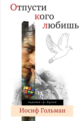 Иосиф Гольман Отпусти кого любишь (сборник)