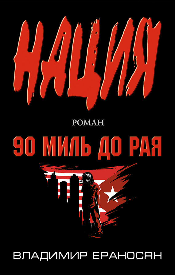 Скачать Владимир Ераносян бесплатно 90 миль до рая