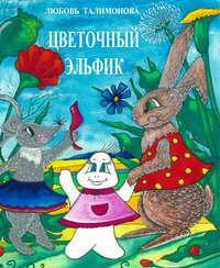 Талимонова, Любовь  - Цветочный эльфик
