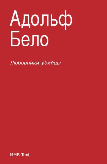 Скачать Любовники-убийцы бесплатно Адольф Бело