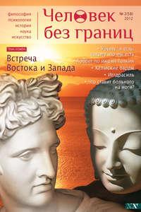 Отсутствует - Журнал «Человек без границ» №2 (58) 2012