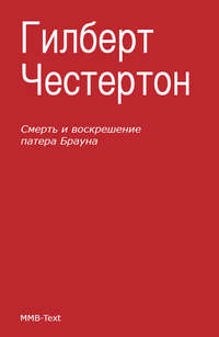 Честертон, Гилберт  - Смерть и воскрешение патера Брауна (сборник)