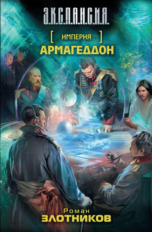 Скачать книгу золотникова романа армагеддон