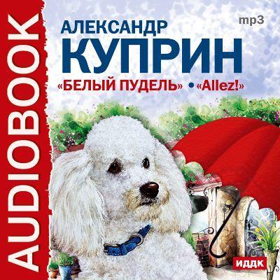 Александр Куприн Белый пудель, Allez!