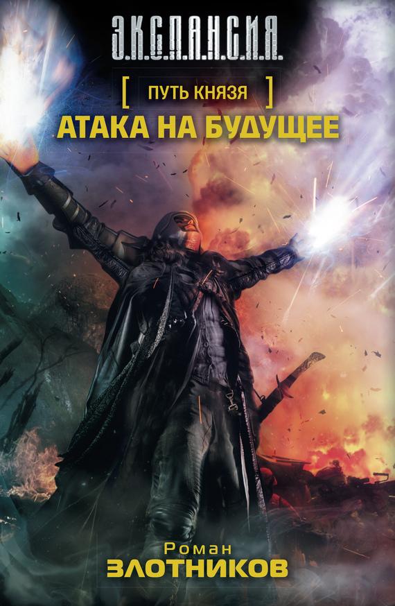 обложка электронной книги Атака на будущее