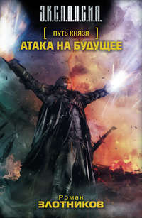 - Атака на будущее