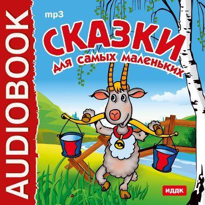 Народное творчество Сказки для самых маленьких макеева афанасьев александр волк и коза