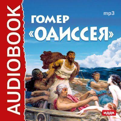 Гомер Одиссея литературная москва 100 лет назад