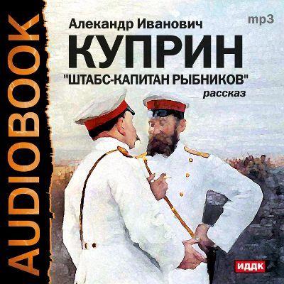 Александр Куприн Штабс-капитан Рыбников алмазная колесница с иллюстрациями игоря сакурова