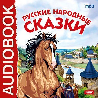 Народное творчество Русские народные сказки