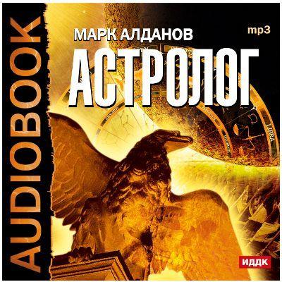бесплатно Астролог Скачать Марк Алданов
