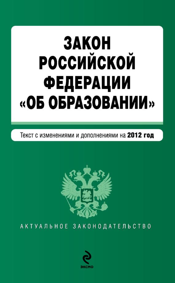 Коллектив авторов Закон Российской Федерации «Об образовании». Текст с изменениями и дополнениями на 2012 год