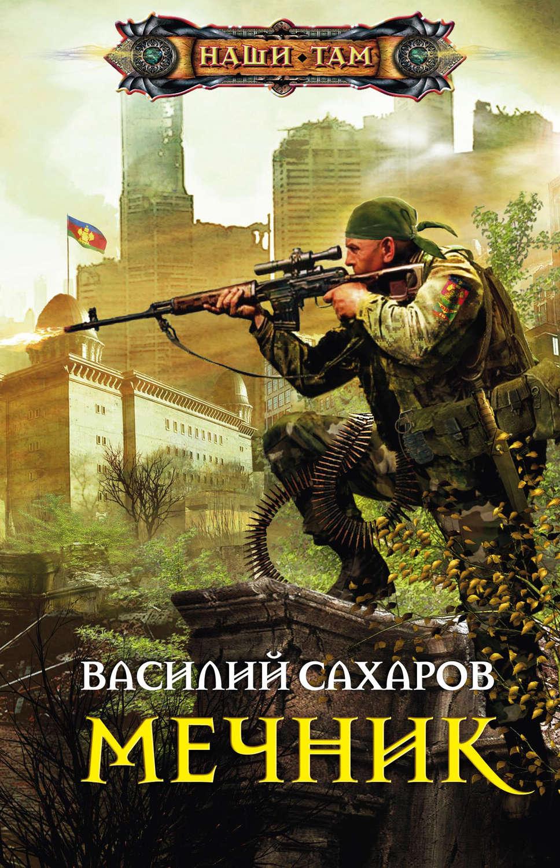 Сахаров все книги скачать бесплатно fb2 торрент