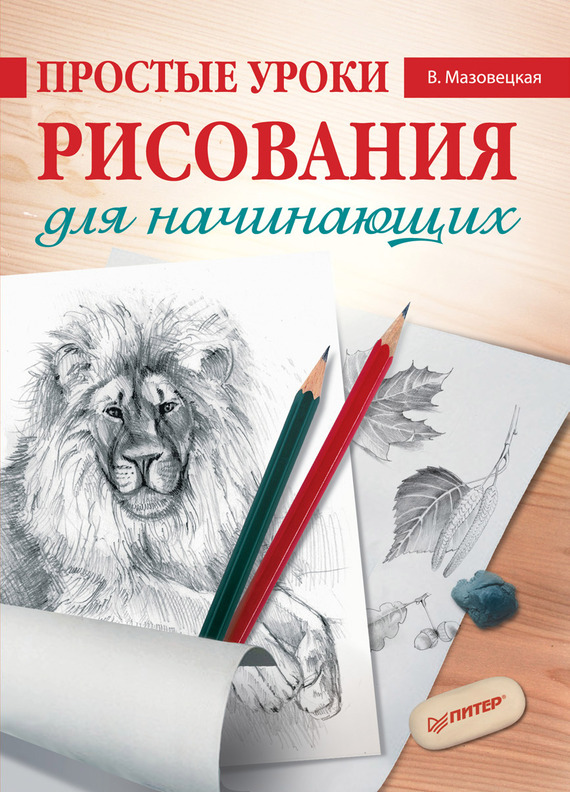 бесплатно Виктория Мазовецкая Скачать Простые уроки рисования для начинающих