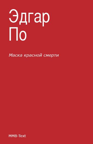 Эдгар По - Маска Красной смерти