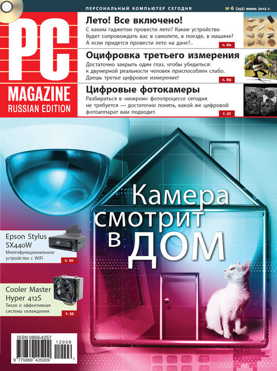 PC Magazine/RE Журнал PC Magazine/RE №6/2012 видеонаблюдение