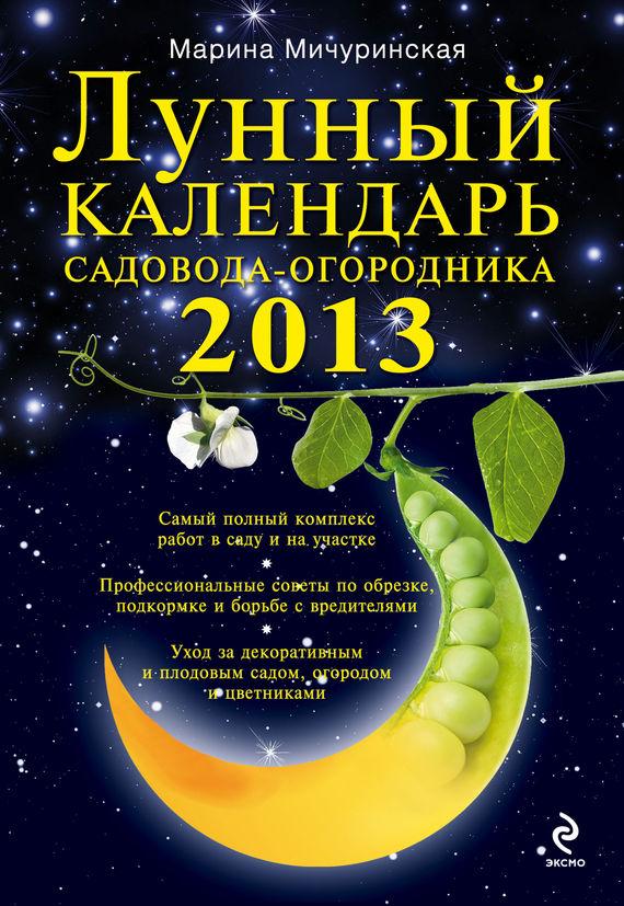 Лунный календарь садовода-огородника 2013 ( Марина Мичуринская  )