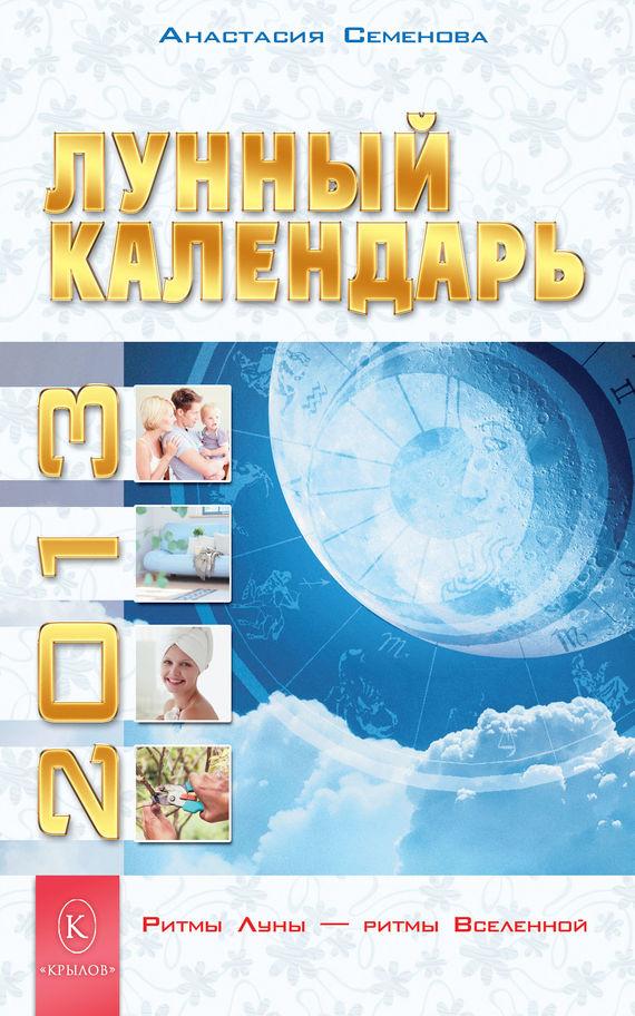Скачать Анастасия Семенова бесплатно Лунный календарь на 2013 год