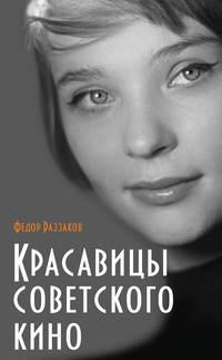 Раззаков, Федор  - Красавицы советского кино