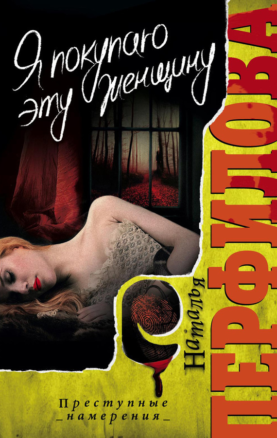 Наталья Перфилова Я покупаю эту женщину перфилова н я покупаю эту женщину роман