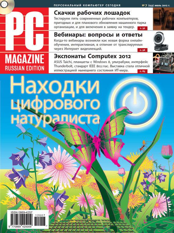 бесплатно PC Magazine/RE Скачать Журнал PC MagazineRE 847072012