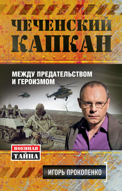 Чеченский капкан книга скачать бесплатно