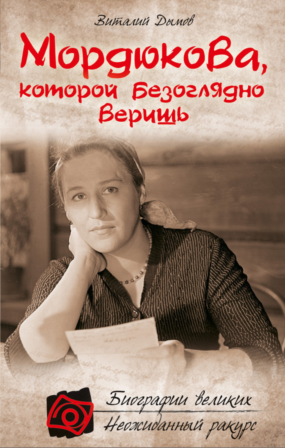 Скачать Виталий Дымов бесплатно Мордюкова, которой безоглядно веришь