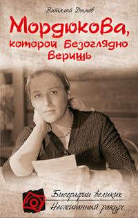Дымов, Виталий  - Мордюкова, которой безоглядно веришь