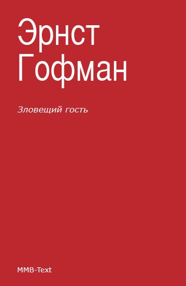 Зловещий гость (сборник)