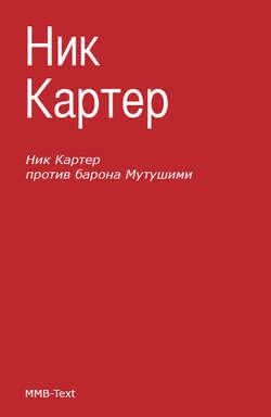 Книга Ник Картер против барона Мутушими (сборник)