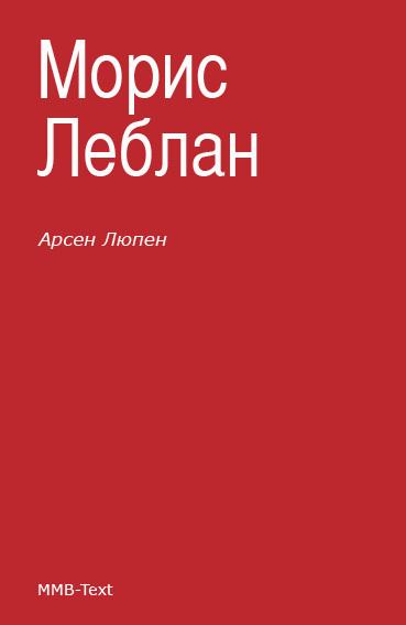 бесплатно Морис Леблан Скачать Арсен Люпен сборник