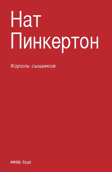 Скачать Король сыщиков сборник бесплатно Нат Пинкертон