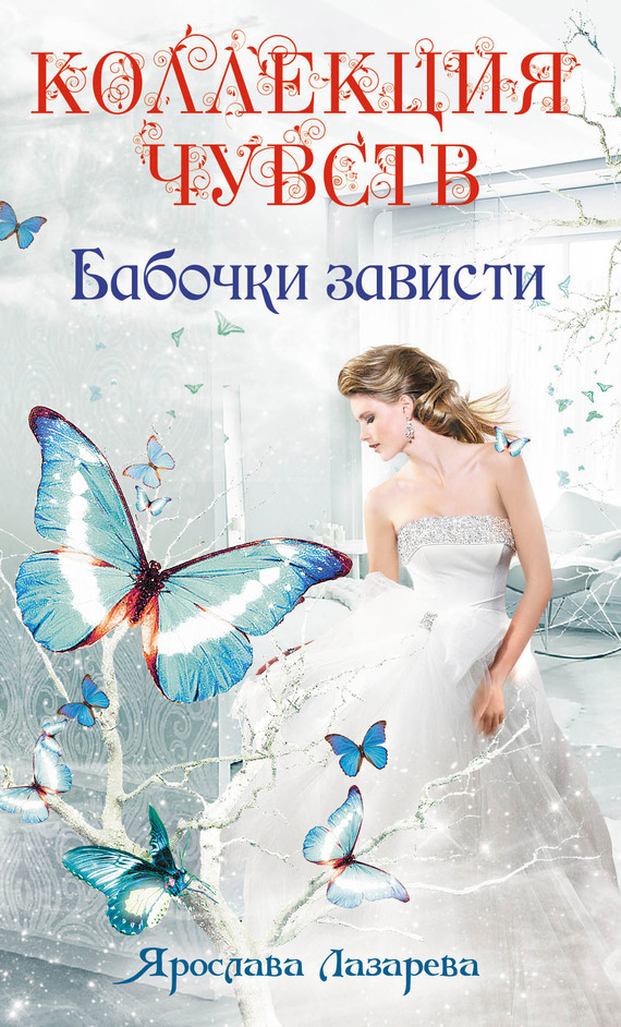 Скачать Бабочки зависти бесплатно Ярослава Лазарева