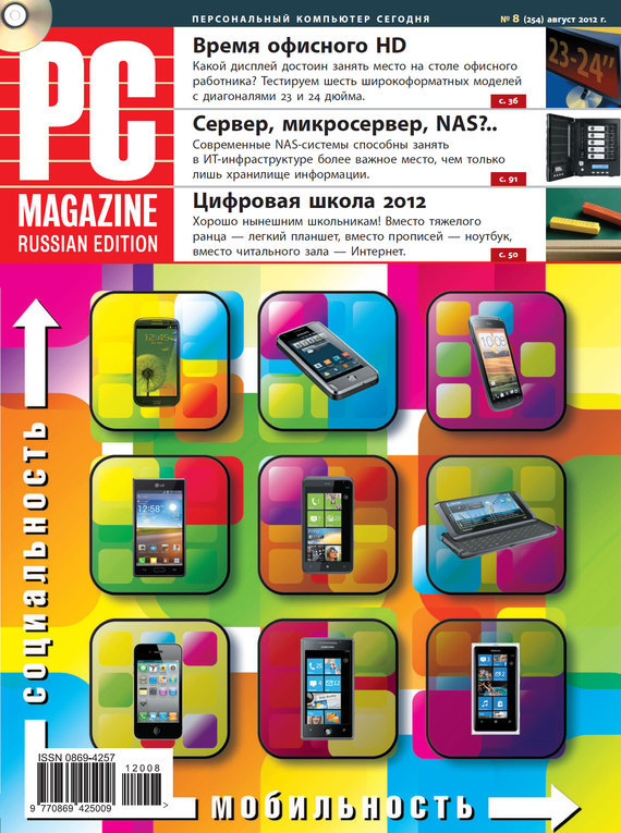 PC Magazine/RE Журнал PC Magazine/RE №8/2012 какой компьютер для игр 2012 г