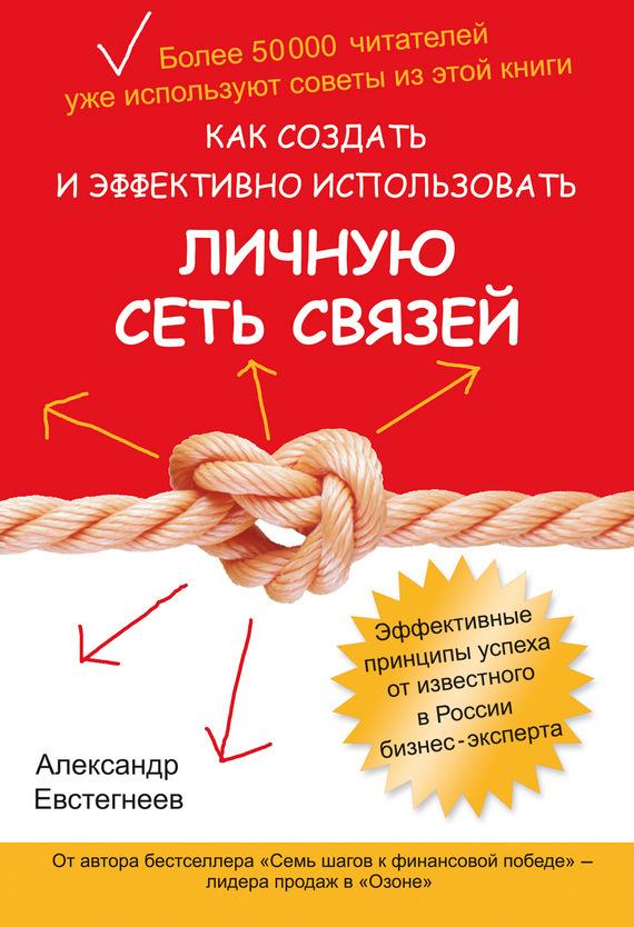 Скачать Как создать и эффективно использовать личную сеть связей бесплатно Александр Евстегнеев
