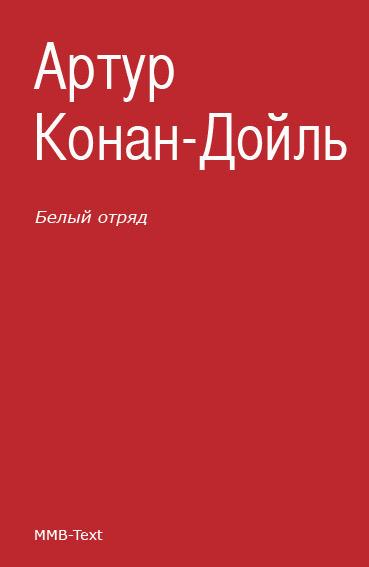 Артур Конан Дойл Белый отряд артур конан дойл его прощальный поклон сборник