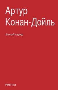Дойл, Артур Конан  - Белый отряд