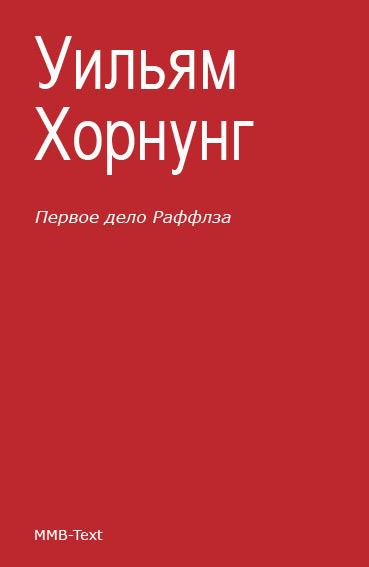 Скачать Первое дело Раффлза сборник бесплатно Эрнест Уильям Хорнунг