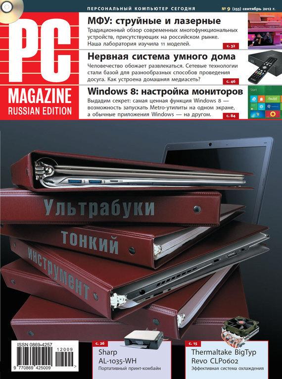 Журнал PC Magazine/RE №9/2012